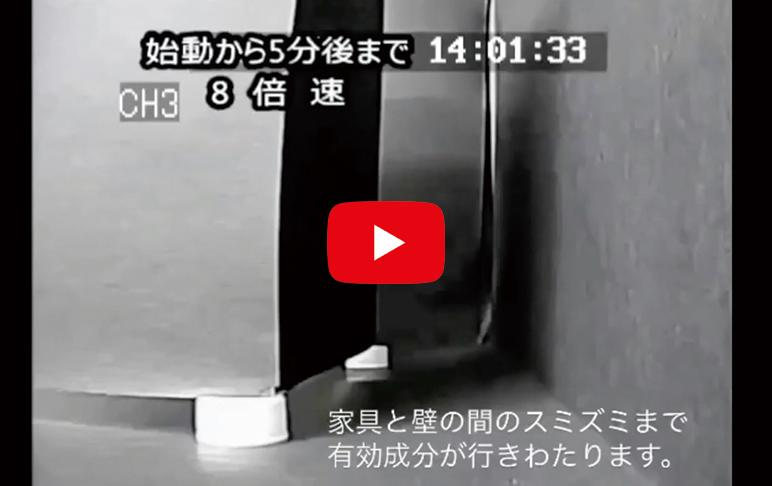 バルサン 実験「家具の裏に広がる煙」篇 10秒 レック