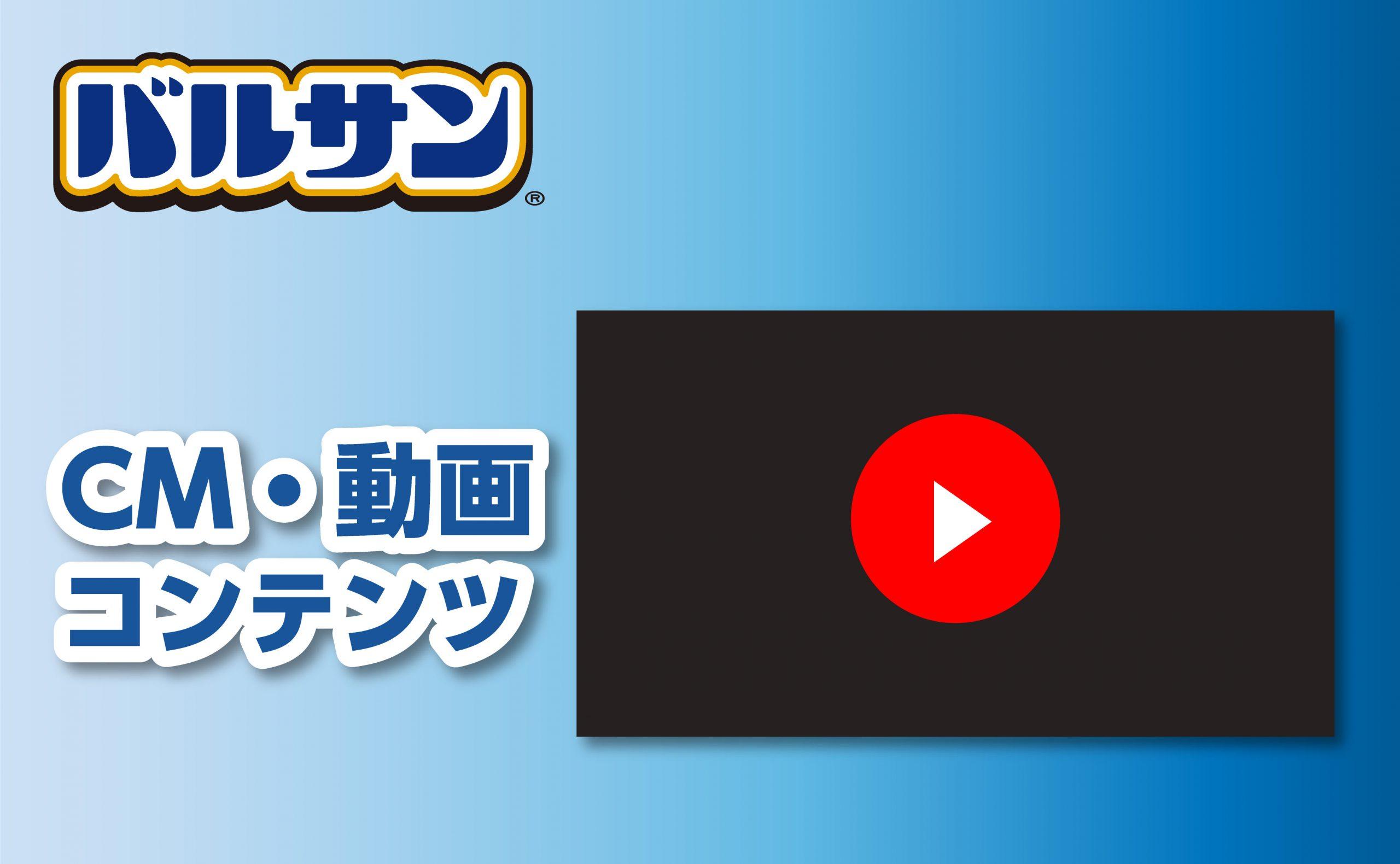 CM・動画コンテンツ